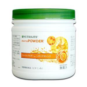 アムウェイ ファイトパウダー シチリアオレンジ (キャニスタータイプ) vitamindo