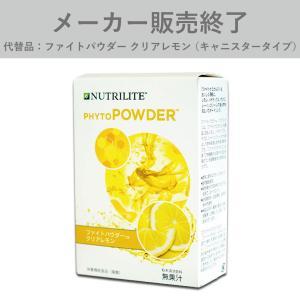 第7の栄養素とも言われ注目を集めている「ファイトケミカルス」を豊富に含む粉末清涼飲料
