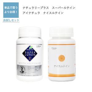 ナチュラリープラス スーパールテイン と アイナチュラプレミアム ナイスルテイン|vitamindo