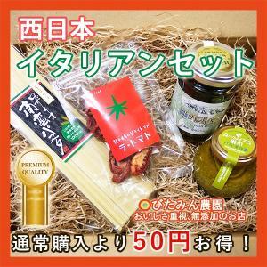 名称 福袋  商品名 西日本イタリアンセット  商品の特徴 各商品ページを参照  ●こんな物を探して...
