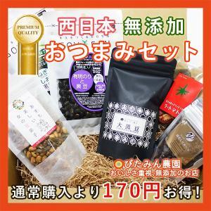 名称 福袋  商品名 西日本無添加おつまみセット  商品の特徴 各商品ページを参照  ●こんな物を探...