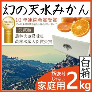 (2kg) 幻の天水みかん 白箱 「ギフト用果実をご家庭で」...