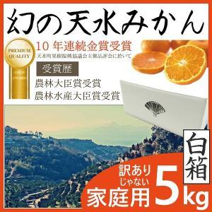 (5kg) 幻の天水みかん 白箱 「ギフト用果実をご家庭で」...