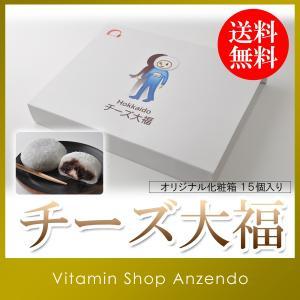 大福 北海道 チーズ大福 15個入り チーズ だいふく 小樽 化粧箱 送料無料|vitaminshop-anzendo