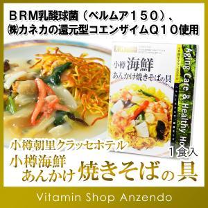 海鮮 小樽海鮮あんかけ焼きそばの具1食入 小樽朝里 クラッセホテル 冷凍|vitaminshop-anzendo