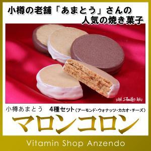 マロンコロン 4枚セット 小樽 あまとう おたる 北海道銘菓 サブレ|vitaminshop-anzendo
