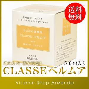 ベルムア CLASSEベルムア(50包) 送料無料 乳酸菌 1兆個 スティックタイプ サプリメント  母の日 プレゼント|vitaminshop-anzendo