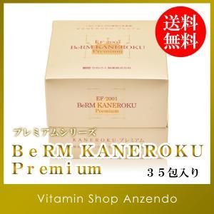 ベルムア BeRM KANEROKU Premium35包入り 乳酸菌 サプリメント クラッセ ベルム カネロク プレミアム 送料無料 vitaminshop-anzendo
