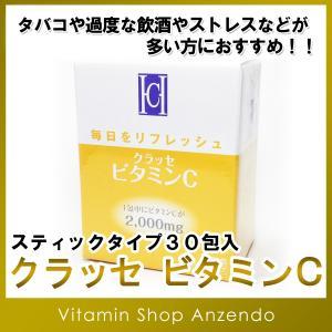 クラッセビタミンC 30包入り/くらっせ/びたみん/スティックタイプ/ vitaminshop-anzendo