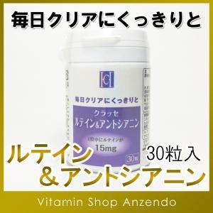 クラッセルテイン&アントシアニン/30粒/るていん/あんとしあにん/ vitaminshop-anzendo