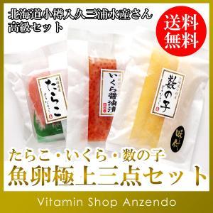 魚卵極上三点セットいくら・たらこ・数の子高級セット 魚卵 イクラ タラコ カズノコ 送料無料|vitaminshop-anzendo