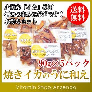 いか 焼きイカのうに和え90g×5パック ウニ いか つまみ 小樽産 お得セット 送料無料|vitaminshop-anzendo