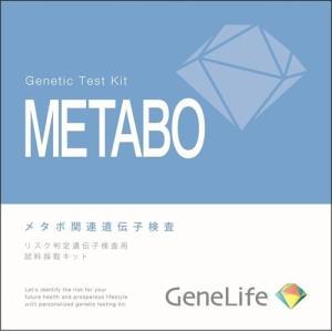 ジェネシスヘルスケア ジーンライフ メタボ関連遺伝子検査キッ...