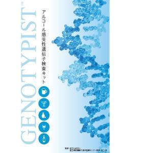 アルコール感受性遺伝子分析キット(口腔粘膜専用)...
