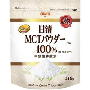 【ポスト投函送料無料】日清 MCTパウダーHC  210g【同梱代引き不可】