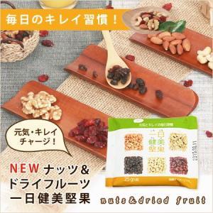 一日健美堅果 25g×15袋の関連商品10