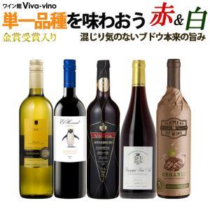 ワイン ワインセット 単一品種のワインを味わおう バラエティ赤白ワイン5本セット 辛口 送料無料 一...