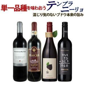 ワイン ワインセット 単一品種のワインを味わおう テンプラニーリョ 赤ワイン 4本セット 辛口 赤ワ...