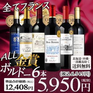 ワイン ワインセット 6本 赤  赤ワインセット すべてメダル受賞 フランスボルドー産 赤ワイン 6...
