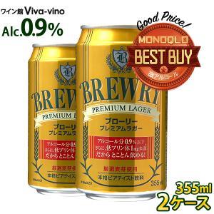 ブローリー プレミアムラガー 2ケース 355ml 48本入り ローアルコールビール ノンアルコール...