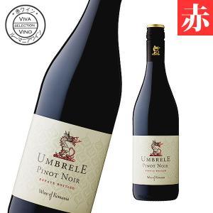 ワイン 赤ワイン ウンブレレ ピノ・ノワール レセルヴァ ルーマニア産 辛口 赤 ルーマニアワイン ...