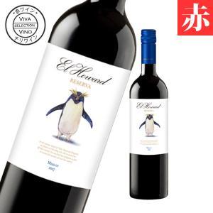 ワイン 赤ワイン エル ハワード レセルヴァ メルロー 辛口 チリワイン 赤 かわいい かわいいラベ...
