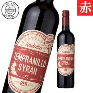 ワイン 赤ワイン ロドリア レッド テンプラニーリョ=シラー オーガニックワイン 辛口 赤 スペイン...
