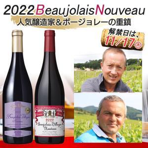 ポイント+5% ボジョレーヌーボー2021 ボジョレー ヌーボー 3度の最高金賞受賞 ヌーヴォーとヴ...