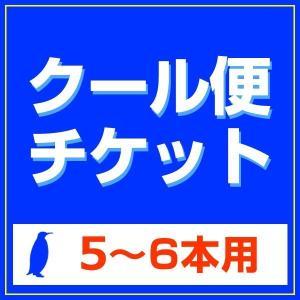 クール便チケット ワイン5〜6本用