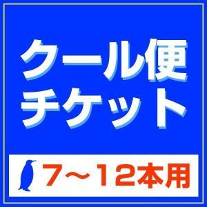 クール便チケット ワイン7〜12本用
