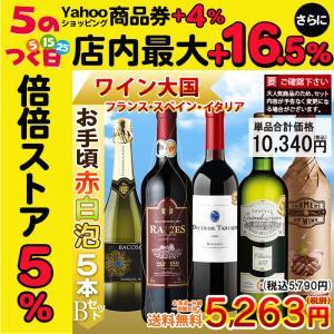 決算セール お買い得 ワイン ワインセット 赤 白 スパークリングワインセット 5本 辛口 お手頃セ...