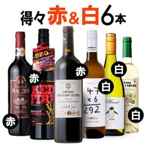 ワイン ワインセット 訳ありプライス 赤白ワイン 6本セット G 赤 白 ミックス 辛口 訳あり 送...