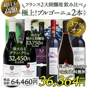決算セール ワイン ワインセット 名門パトリック・クレルジェ 見事なピノ入り 赤白泡 お楽しみワイン...