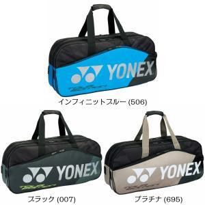 「2018年モデル」「YONEX」ヨネックス テニス アクセサリー バック トーナメントバック テニス2本用 BAG1801W|viva-t