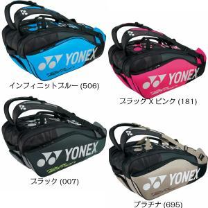 「2018年モデル」「YONEX」ヨネックス テニス アクセサリー バック ラケットバック リュック付き テニス9本用 BAG1802N|viva-t