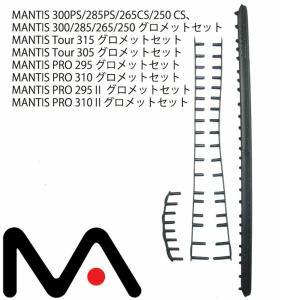 マンティス テニス ラケットパーツ グロメットセット mantisgrommetset viva-t