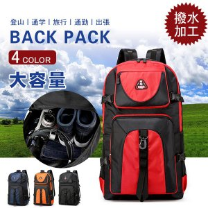 リュック メンズ リュックサック 大容量 撥水 レディース バッグ 登山 通学 旅行 通勤用 多機能...