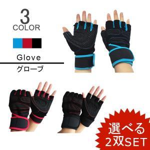 2双SET ウエイトトレーニンググローブ リストストラップ付き 指なし 指切りタイプ 手首を保護 ベンチプレス 重量挙げ ダイエット 筋トレ ダンベルト|viva-v1
