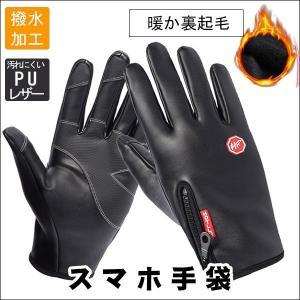 革手袋 メンズ レザーグローブ 革グローブ バイク 裏起毛 手袋 レディース 革 防寒 防水 バイクグローブ スマートフォン対応 スマホ手袋|viva-v1