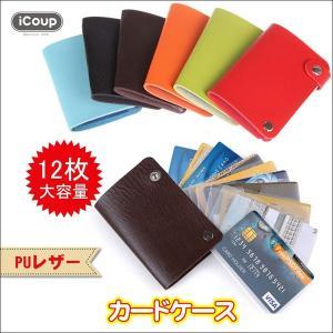 iCoup 海外ブランド カードケース メンズ レデイース レザー 収納 レザー 名刺入れ 名刺ケース クレジットカードケース カバー パスケース 革 大容量 男女兼用|viva-v1