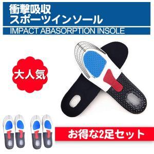 【2足セット】 インソール 衝撃吸収 中敷き メンズ レディース サイズ調整可能 かかと クッション...