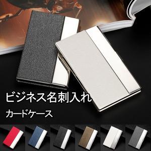 名刺入れ メンズ カード入れ 名刺ケース レディース カードケース スタイリッシュ 合金 カードホルダー  ビジネス ステンレス レザー 収納|viva-v1