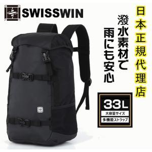 swisswinブランド:デザイン性と機能性,大容量で人気のスイスウィン 用途:修学旅行,ビジネス,...