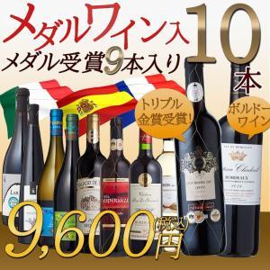 ワインセット フランス・ボルドー、イタリア、スペイン メダルワイン入り10本セット フランスワイン イタリアワイン スペインワイン