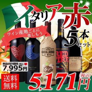 ワイン セット ワイン産地ごとに楽しもう♪ イタリア産 赤ワ...
