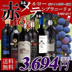 ワイン ワインセット 単一品種のワインを味わおう! メルロー...