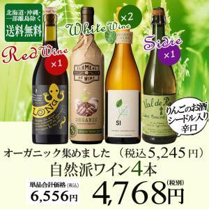 ワインセット オーガニックのお酒シードルとワイン3本のバラエ...