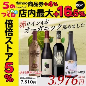ワイン ワインセット オーガニックのお酒集めました ビオワイン赤 バラエティ5本セット 辛口 赤ワイ...