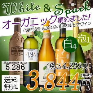ワインセット オーガニックのお酒集めました ビオワイン白と泡...