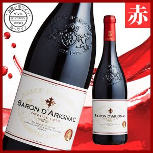 ワイン フランス産赤ワイン バロン・ダリニャック 赤 フラン...